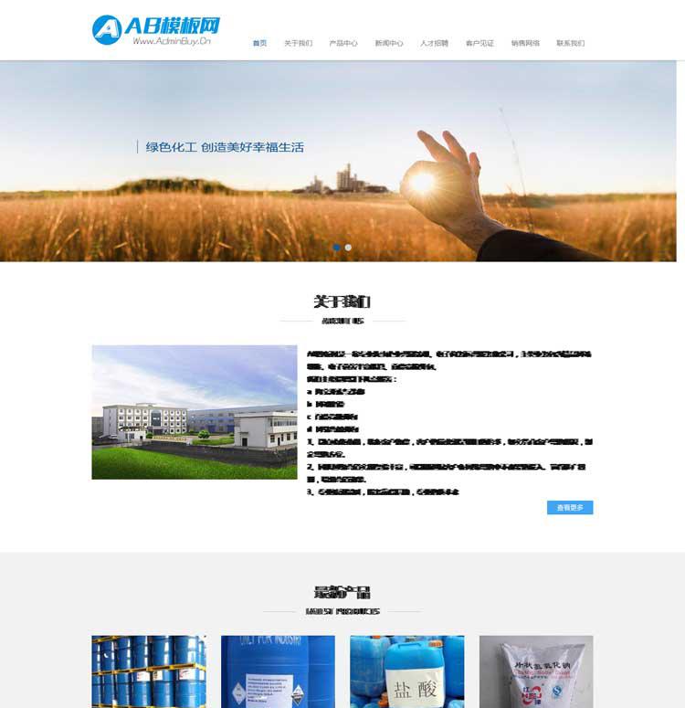 DEDECMS响应式化工原料网站源码 PHP工业化学网站织梦模板