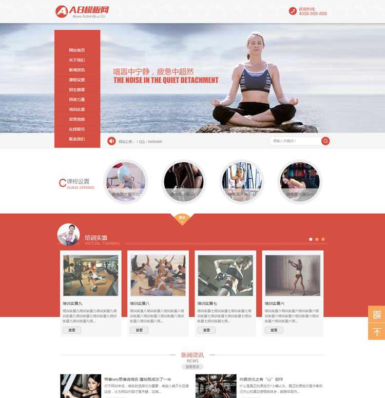 DEDECMS瑜伽健身网站源码 HTML5美容健身企