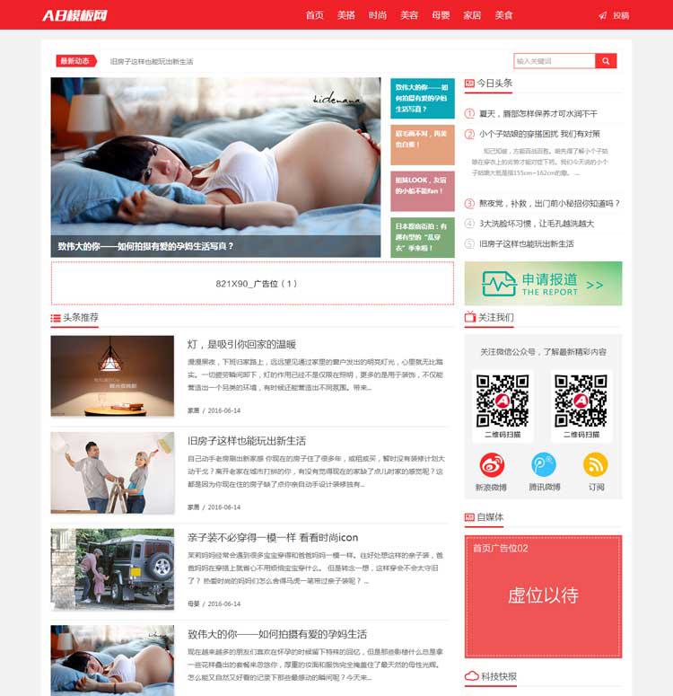 DEDECMS新闻资讯网站模板 自媒体淘宝头条织梦模板带会员WAP