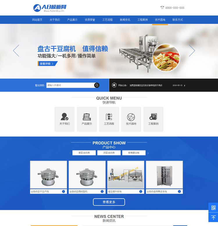 DEDECMS织梦蓝色机械设备产品网站源码 HTML5响应式PHP模板