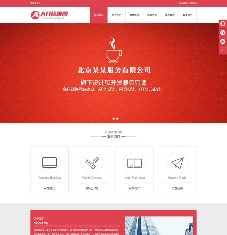 html5红色高端网络公司源码 DEDECMS建站类P