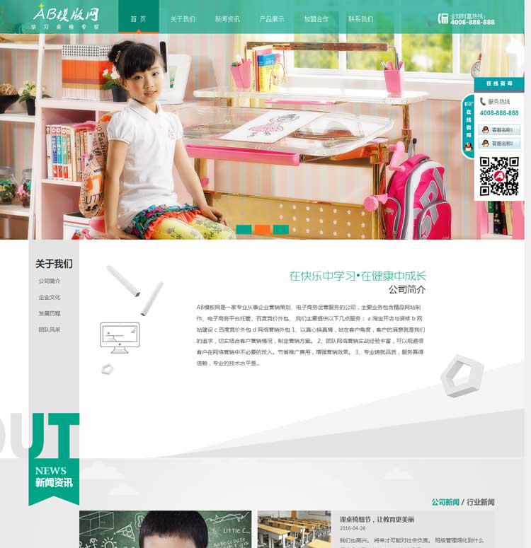 PHP学生桌椅用品网站源码 DEDE织梦产品展示行业公司网站模板