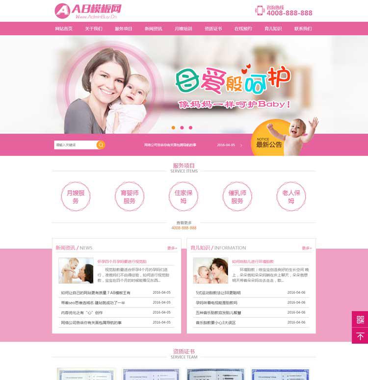 DEDECMS育婴网站源码 织梦模版之家政保姆服务网站模版