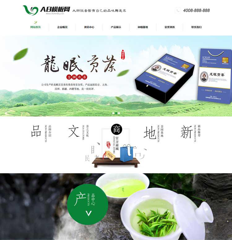 DEDECMS茶叶企业网站源码 PHP绿色茶叶网站