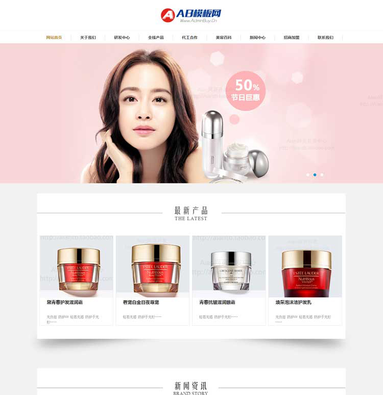 DEDECMS织梦化妆品网站源码 PHP美容网站网