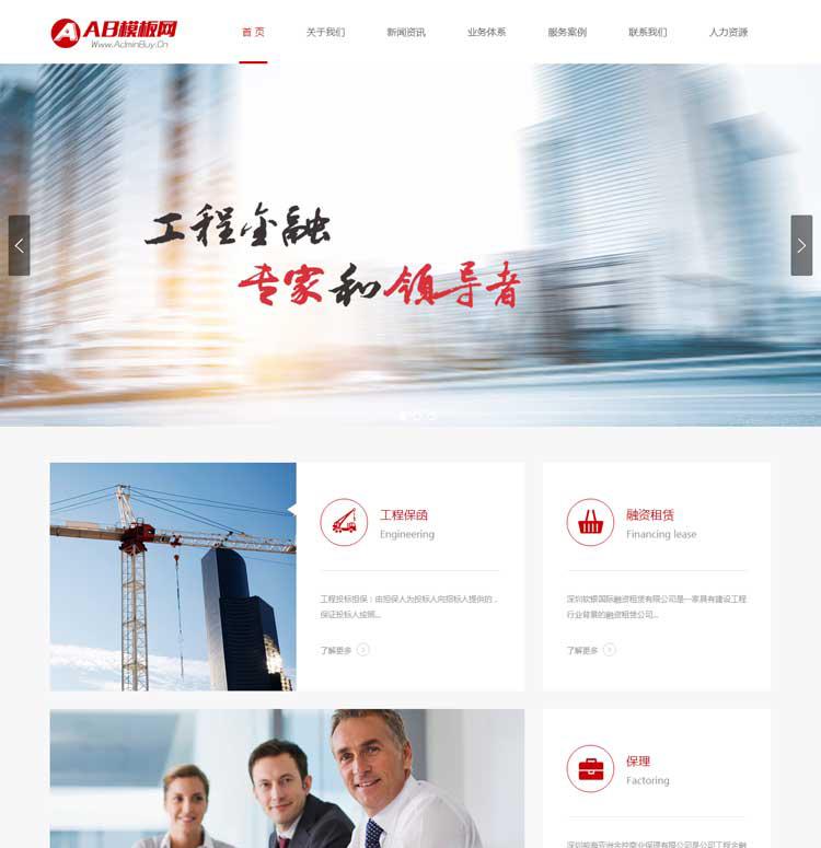 DEDECMS织梦大气金融通用企业网站模板 金融
