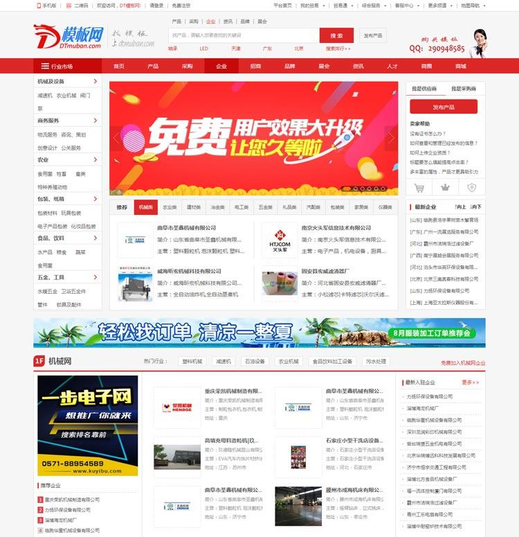 destoon6.0模板 红色DT宽屏B2B网站模板 DES