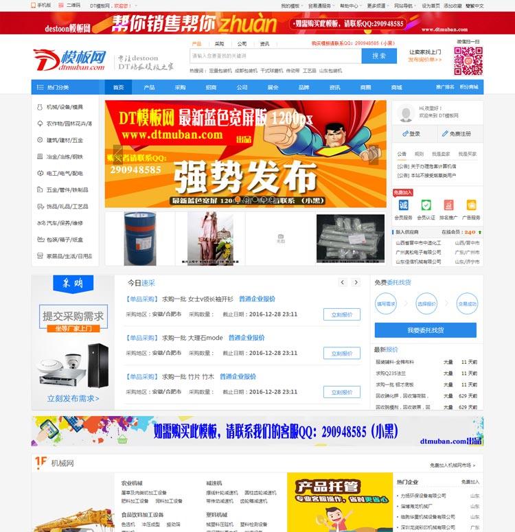destoon6.0模板 蓝色DT模板 B2B网站模板 PHP1200px宽屏网站
