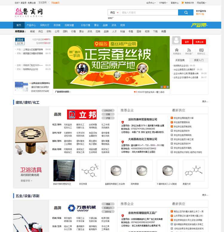 最新destoon6.0模板DT鲁商网b2b网站模板 蓝