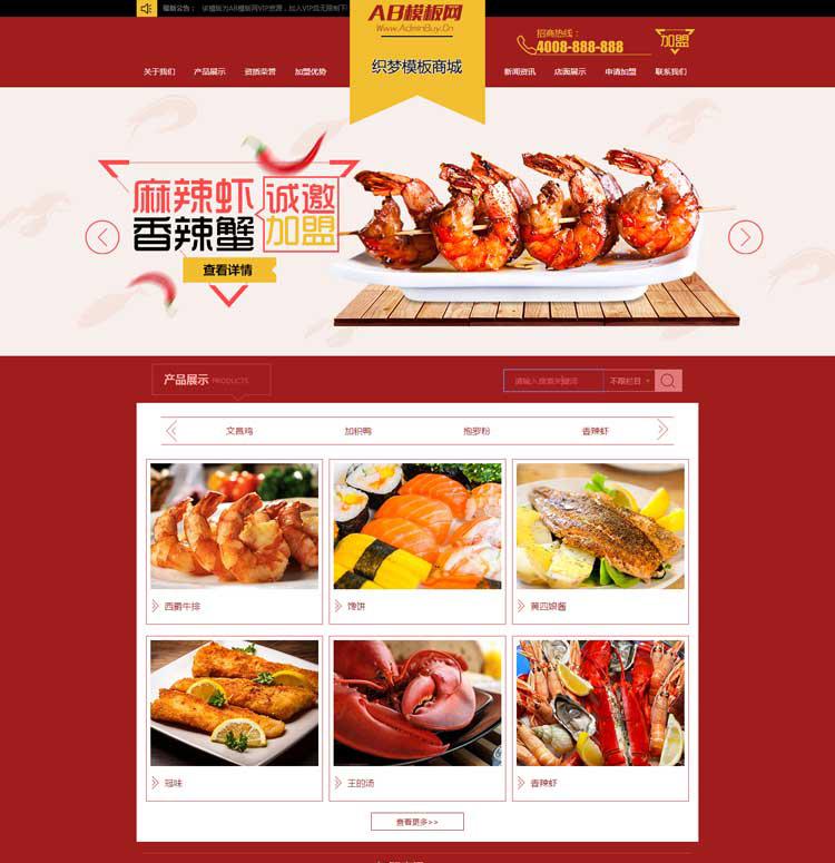 DEEDcms小吃加盟网站源码 织梦大气红色招商加盟食品企业模板