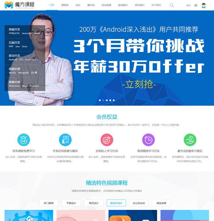 DiscuzX3.2模板 Discuz教育课程/职业培训商业模版带DIY