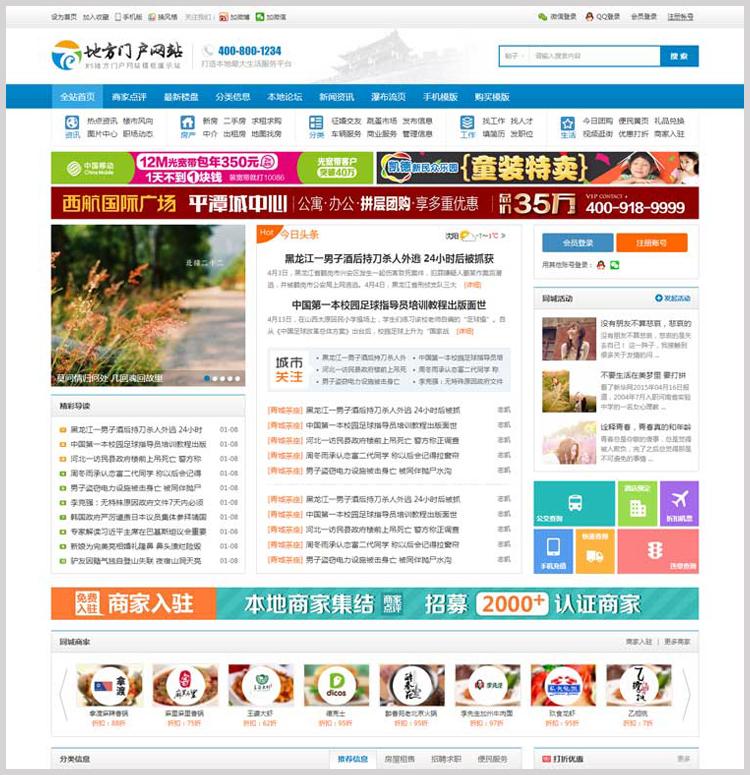 DiscuzX3.2模板 N5城市门户系列论坛模板 商业版 dz分类信息模板