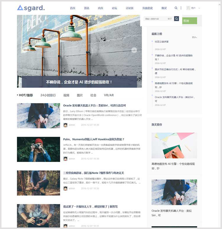 Discuz X3.2模板 Gard资讯专属版 商业版论坛模板 带DIY文件