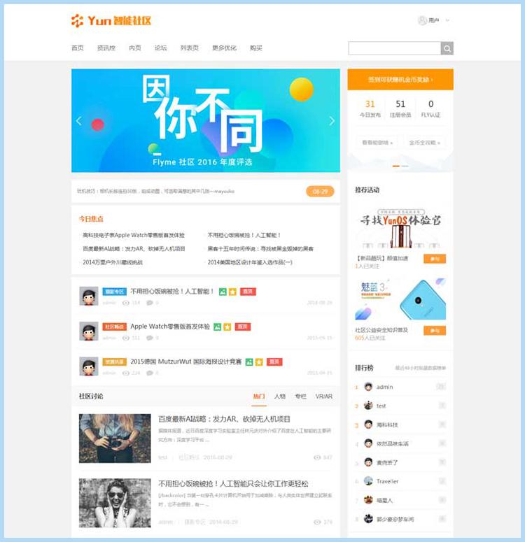 Discuzx3.2模板 Discuz社区文章资讯博客网
