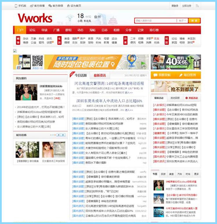 discuz3.2门户论坛网站源码 地方新闻门户discuz模板