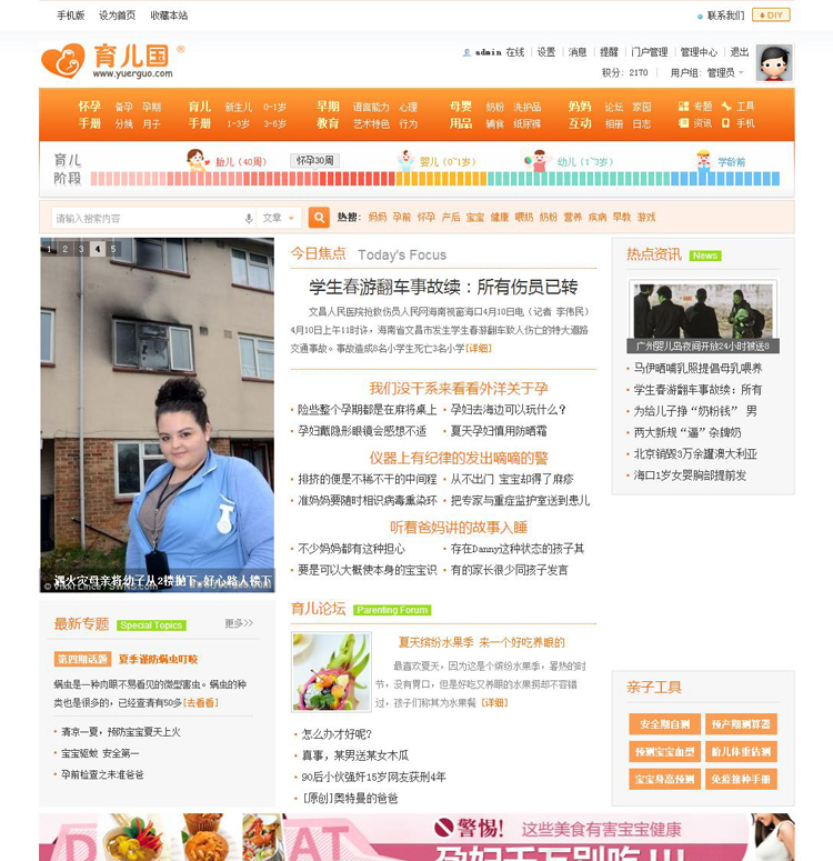 discuz3.2母婴育儿教育类网站模板 DZ论坛模板整站带数据