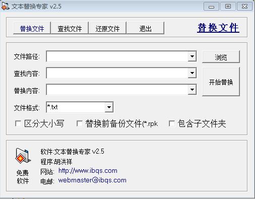 网页文本信息批量查找替换工具