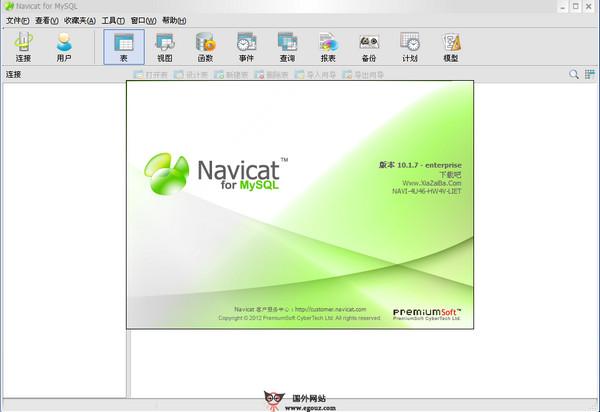 mysql数据库管理工具(navicat for mysql) 10.1.7 绿色中文版