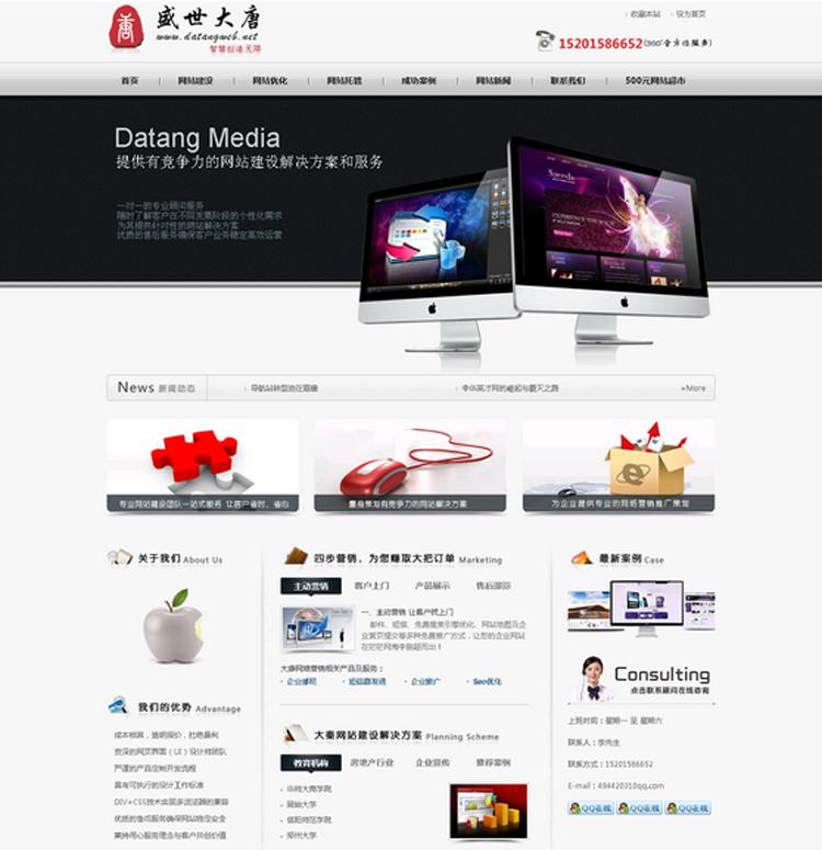 dedecms织梦网络公司模板,PHP工作室企业网