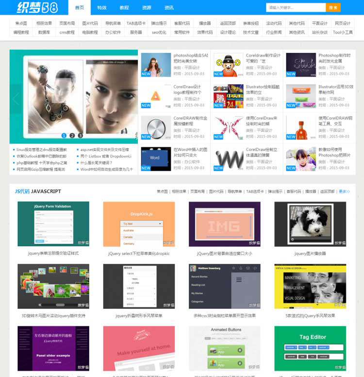 DEDECMS织梦蓝资源下载网站源码 PHP素材文章资讯网站模板
