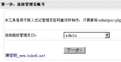 dedecms密码重置