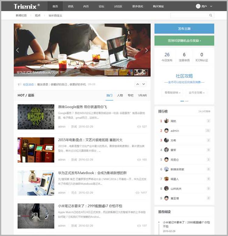 DiscuzX3.2模板 dz论坛博客文章资讯网站模板 Discuz模板 带DIY