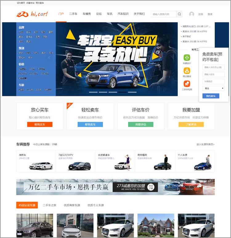 Discuz二手车交易模板car!商业版DiscuzX3.