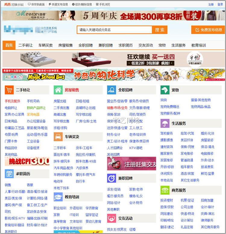 多城市分类信息源码 分类系统网站模板团购优惠券 手机微信版程序