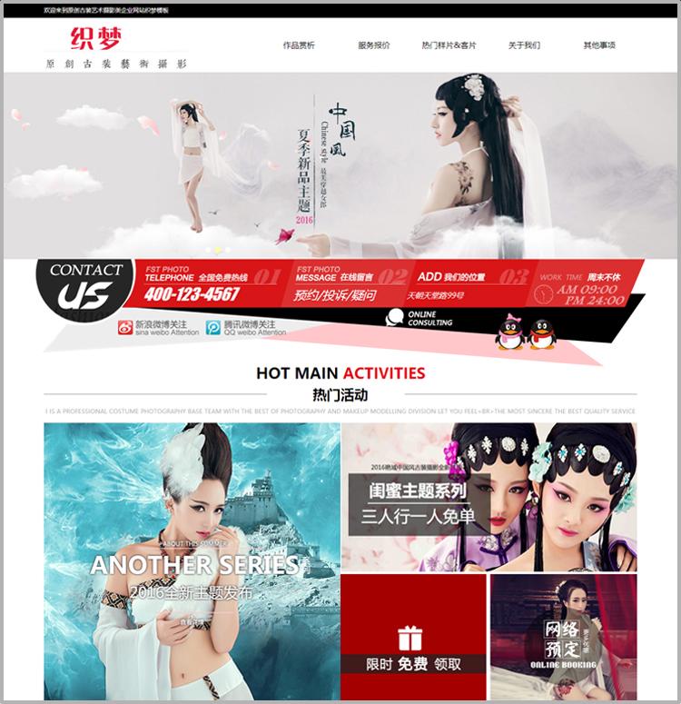 php古装艺术摄影企业网站源码 DEDECMS婚纱摄影织梦网站模板