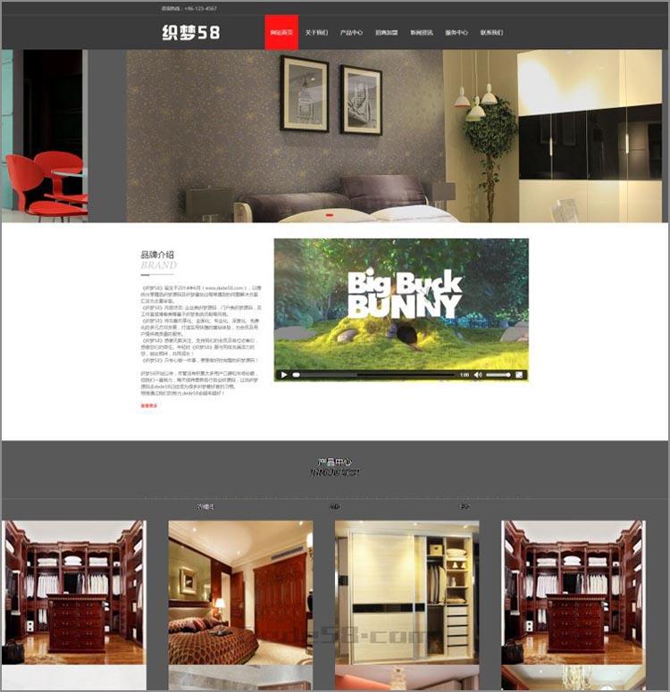 DEDECMS织梦大气家居衣柜展示类网站源码 PHP织梦模板(响应式)