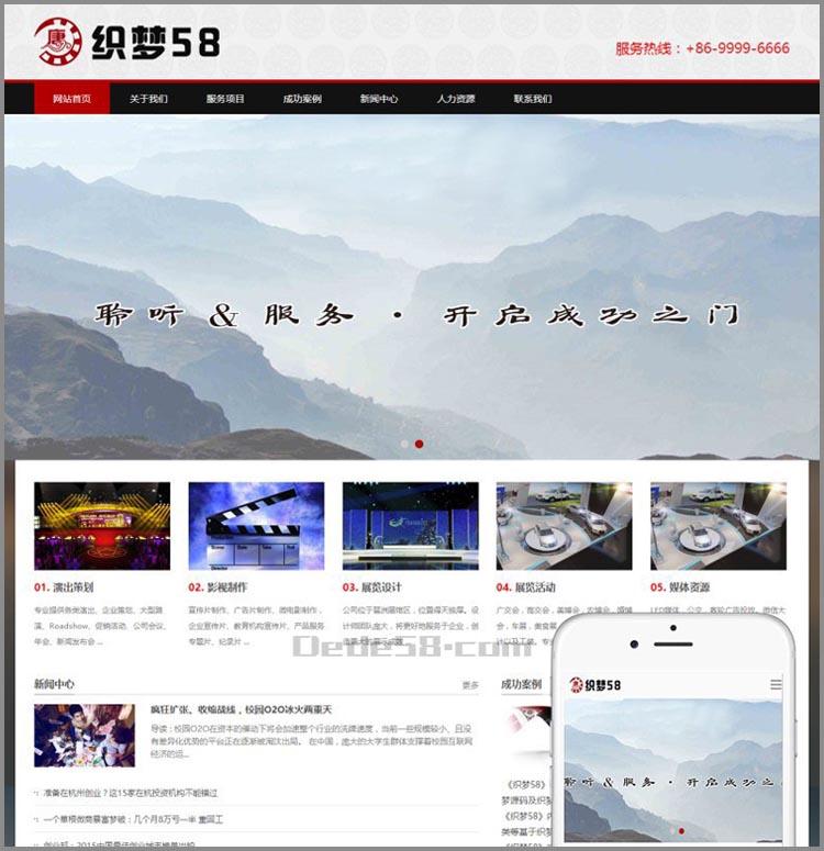 DEDECMS响应式影视传媒展览企业网站源码 PHP织梦模板(自适应)