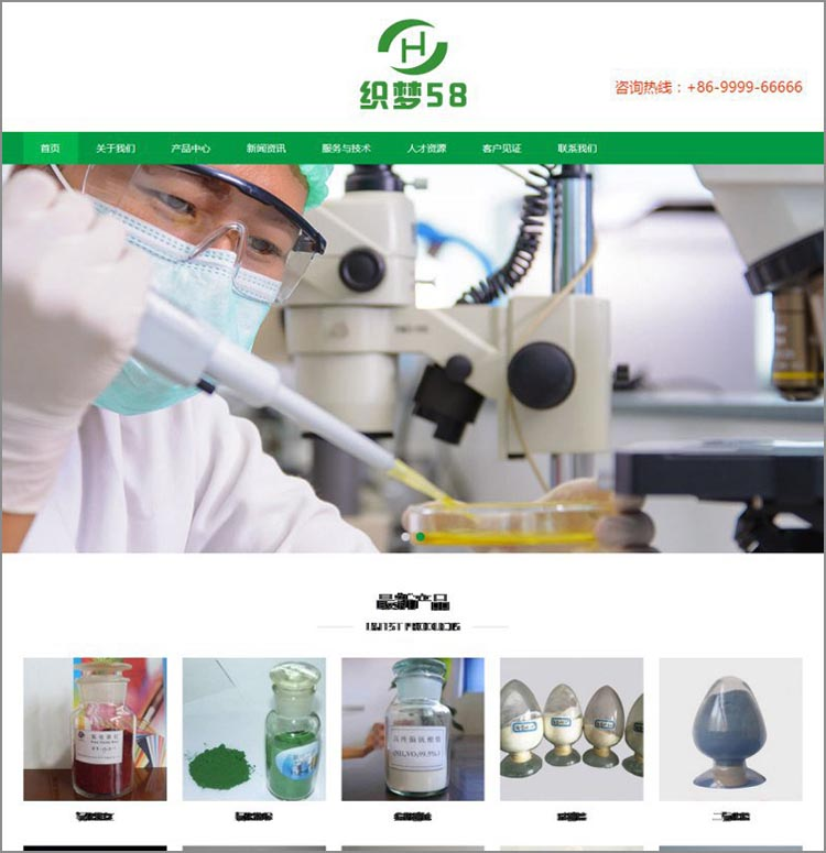 DEDECMS织梦绿色化工燃料企业网站源码 织梦模板(自适应移动设备)