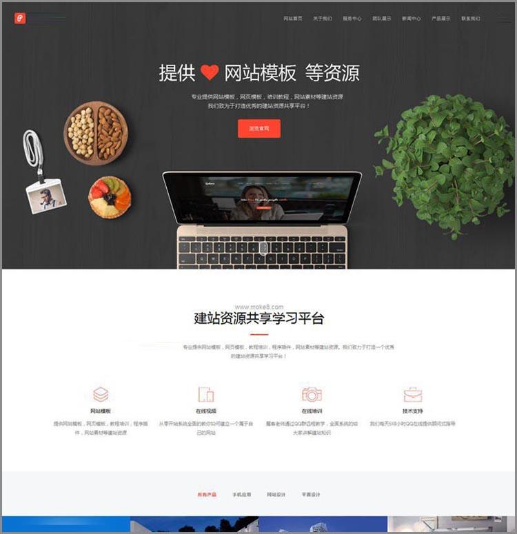 DEDECMS织梦响应式精美企业网站源码 php工作室织梦模板