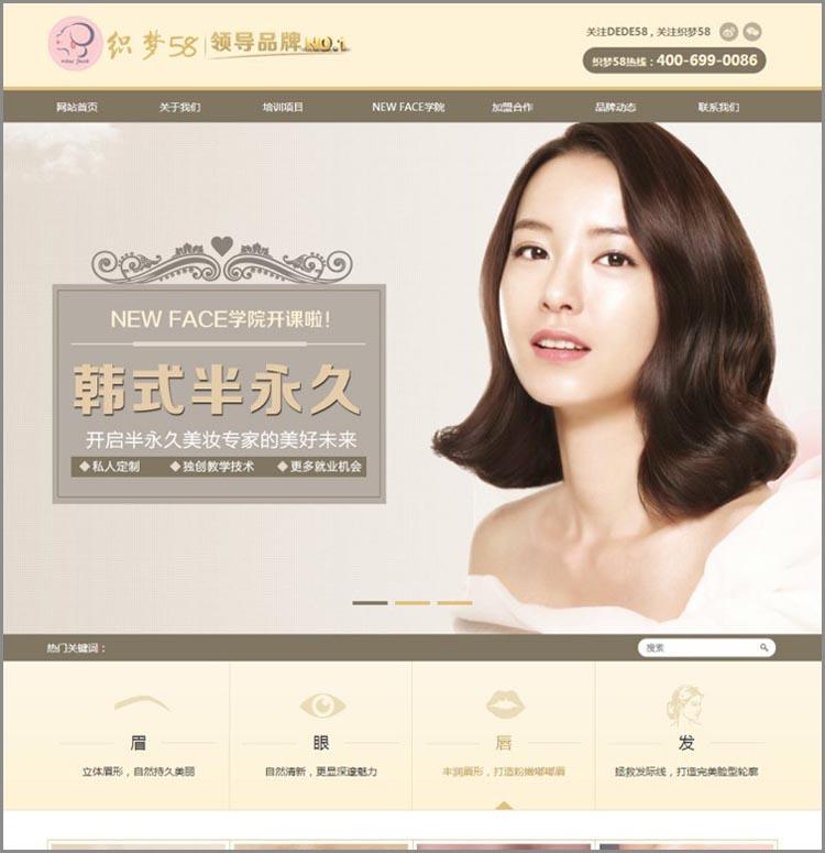 dedecm织梦美容美发网站源码 PHP化妆培训学校企业网站 织梦模板