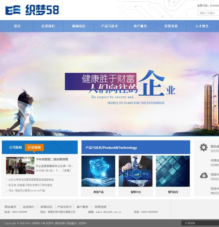 织梦大气PHP电子科技企业网站源码 dedecms织梦模板