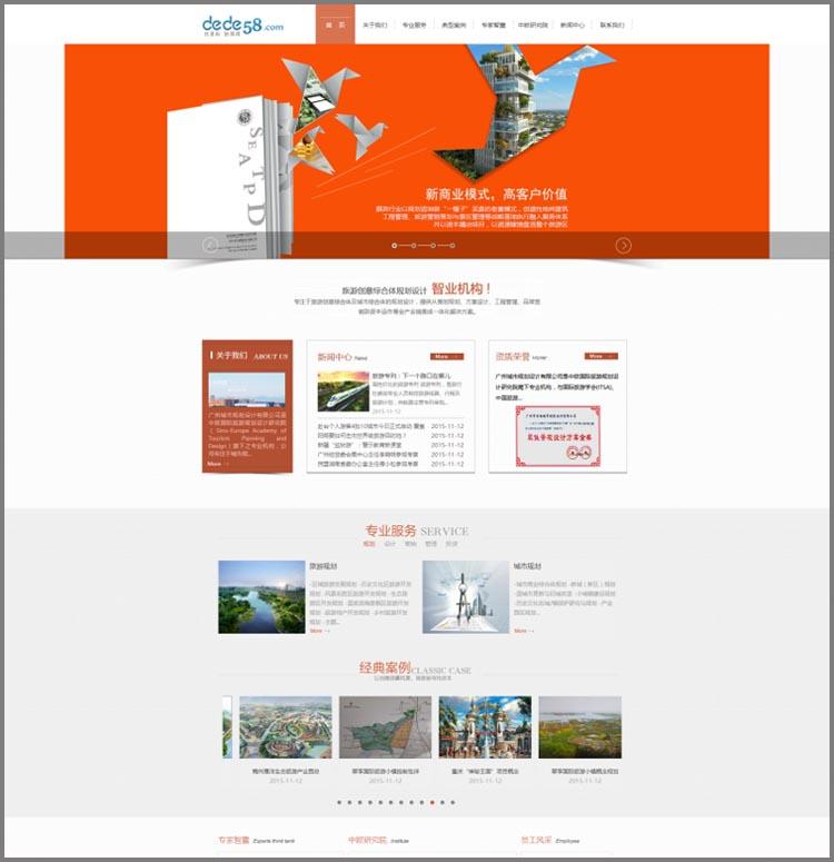 DEDECMS旅游规划设计研究院网站源码 PHP织梦模板