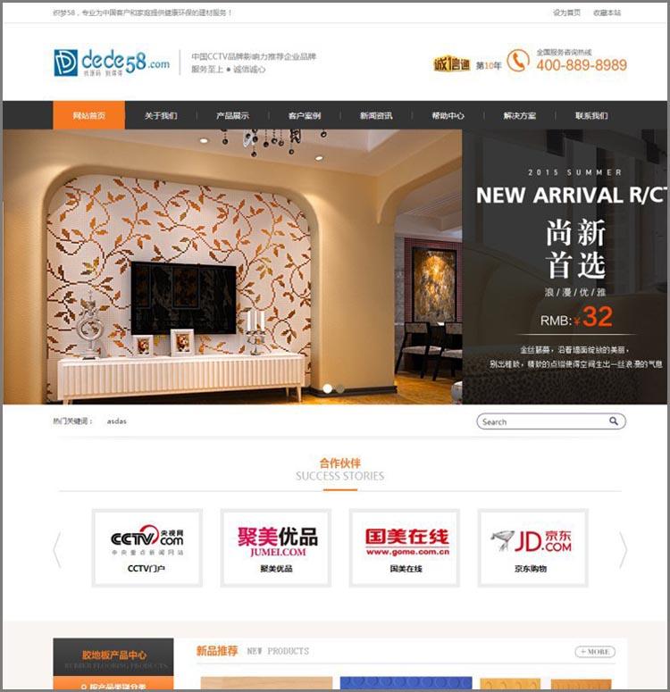 dedecms装饰建材家具网站源码 PHP企业织梦模板