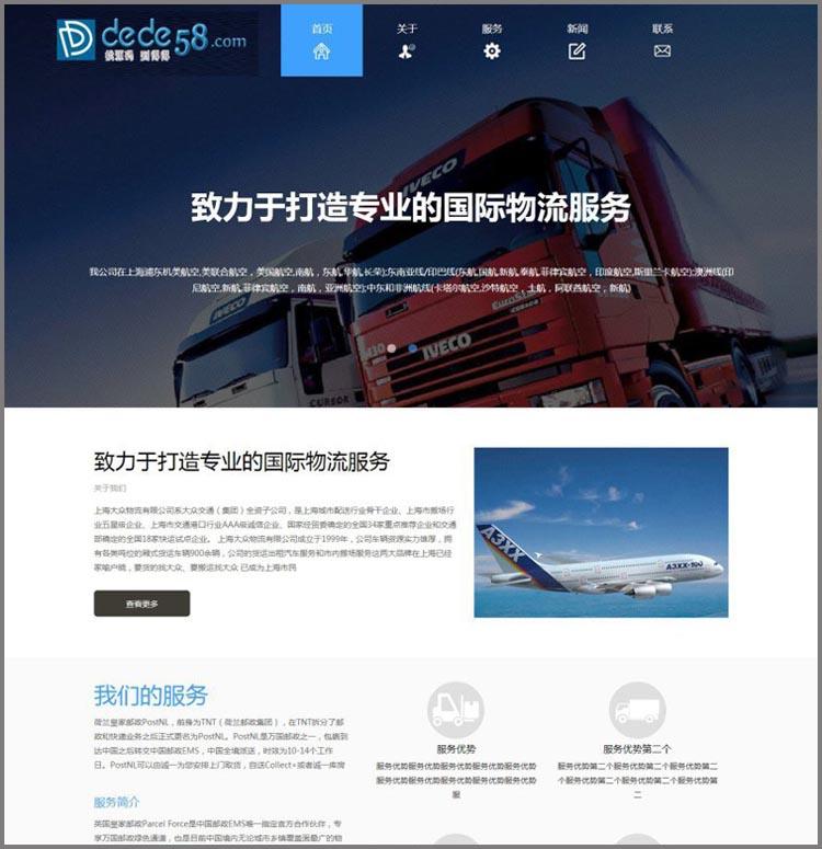 HTML5自适应响应式PHP国际货运物流公司网站源码 DEDECMS织梦模板