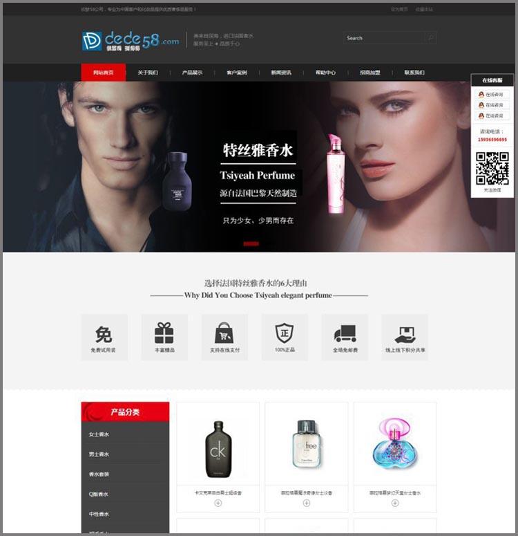 DEDECMS黑色化妆品类php企业网站源码 PHP织梦模板