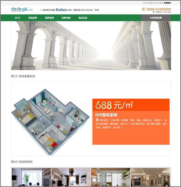 DEDECMS家庭家装装修装饰类企业网站源码 PHP织梦模板