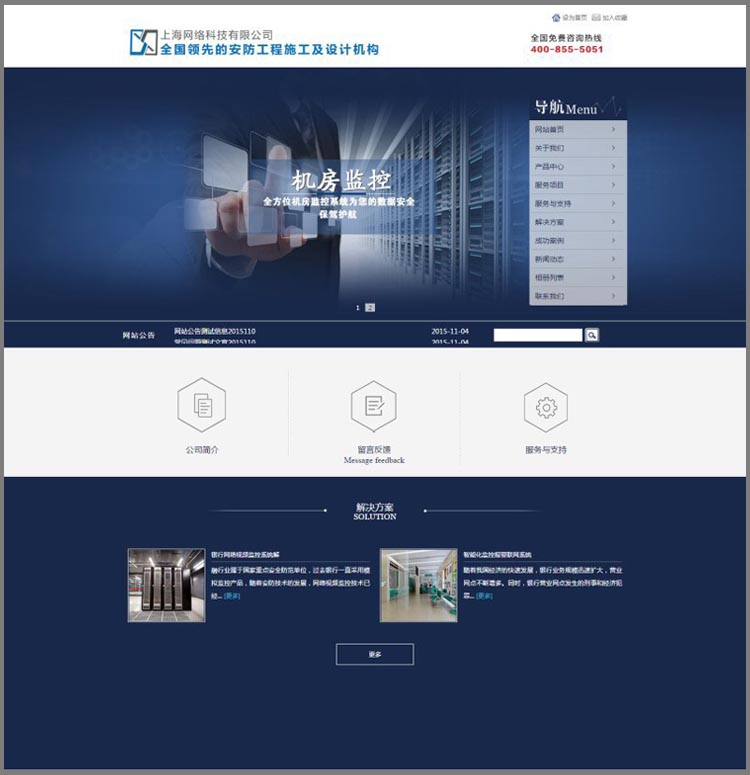 DEDECMS织梦 电子监控机械电子企业网站源码 PHP织梦模板