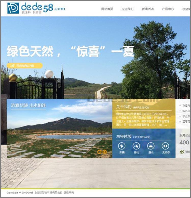 DEDECMS织梦农业园林农家乐类企业网站源码 PHP织梦模板