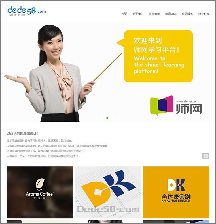 DEDECMS织梦品牌广告网络设计公司企业网站模板 PHP织梦模板