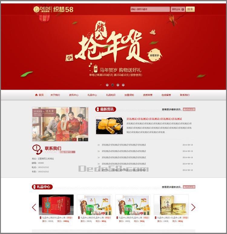 DEDECMS织梦模板 HTML5红色精美礼品公司网站模板