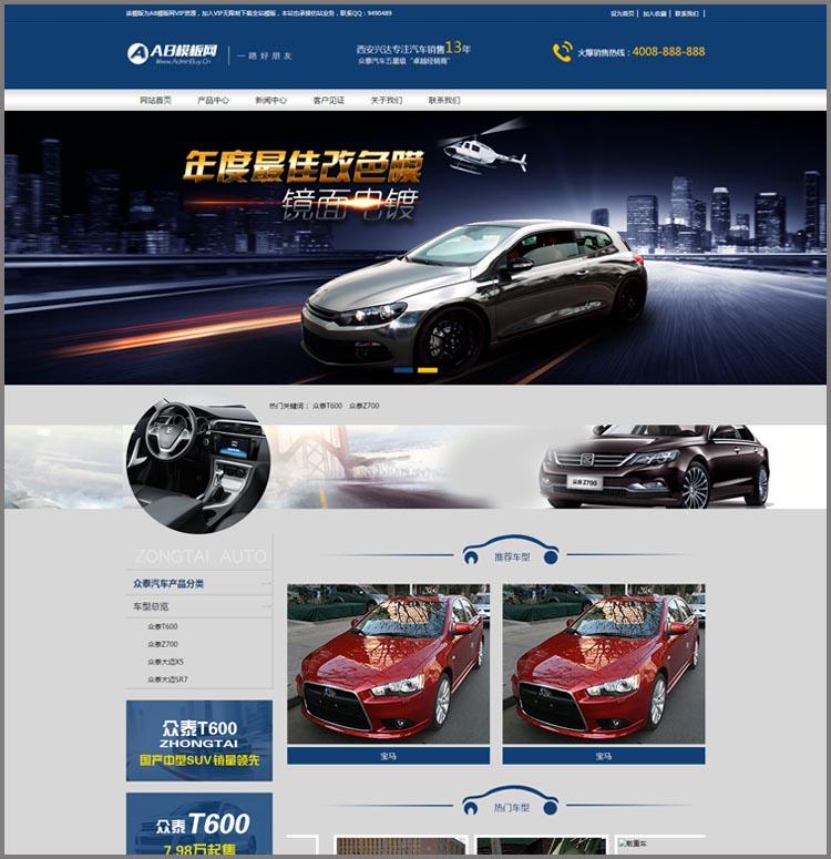 DEDECMS织梦营销型网站源码 PHP织梦模板 企业网站模板