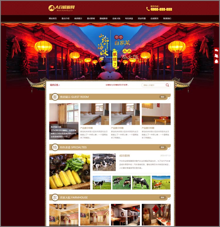 DEDECMS旅游住宿类网站源码 PHP织梦网站模板