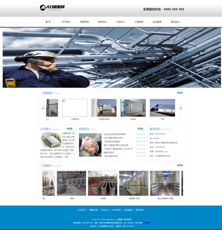 DEDECMS工业电子机械制冷设备企业网站源码 PHP织梦模板