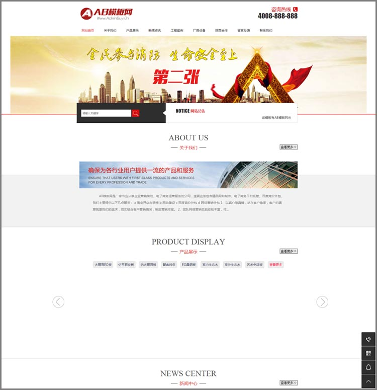DEDECMS织梦消防网站源码 企业网站模板 PHP织梦模板