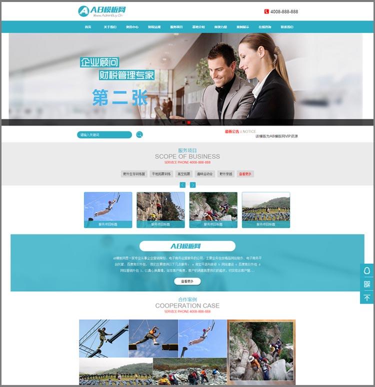 DEDECMS蓝色风格商务类型网站源码 PHP织梦企业模板