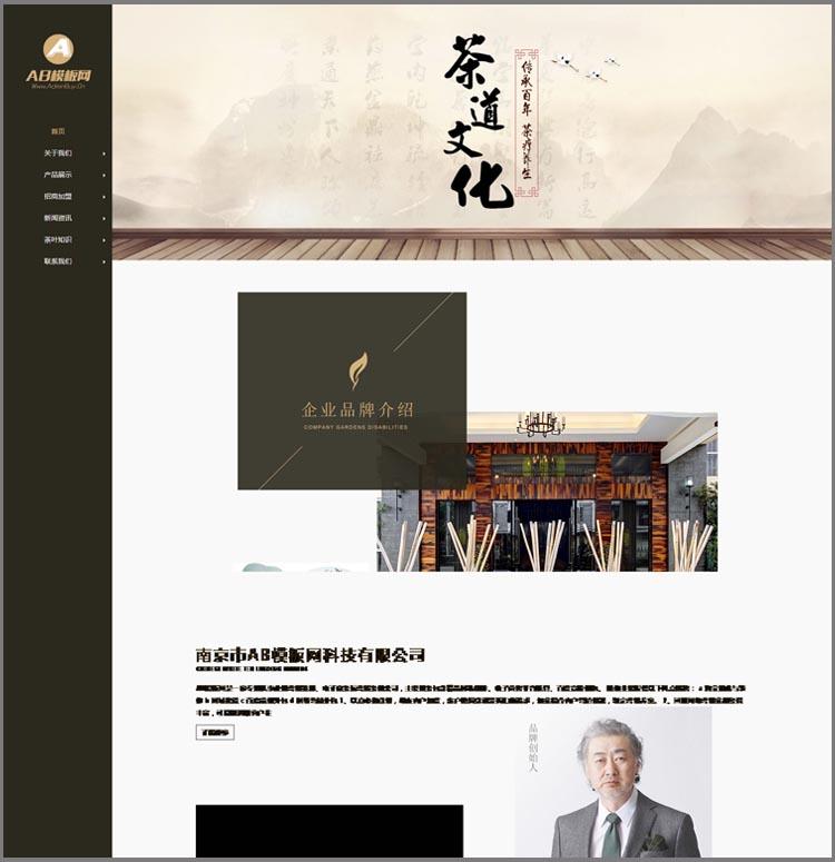 织梦CMS茶叶销售企业网站模板 DEDE企业网站模板
